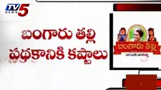 Ex-CM Kiran Bangaru Thalli Scheme in Trouble : TV5 News - TV5NEWSCHANNEL
