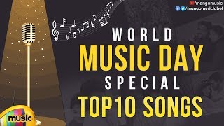 World Music Day Special | Top 10 Telugu Songs | Back 2 Back Best Telugu Songs | Mango Music - MANGOMUSIC