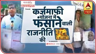 Ghanti Bajao: Did Cong govt in MP waive off farmer loans? - ABPNEWSTV