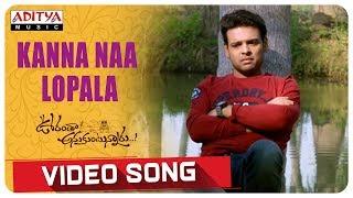 Kanna Naa Lopala Video Song | Oorantha Anukuntunnaru | K.M. Radha Krishnan - ADITYAMUSIC