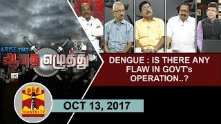 Aayutha Ezhuthu 13-10-2017 – Thanthi TV Show – Dengue : Is there any Flaw in Govt's operation..?