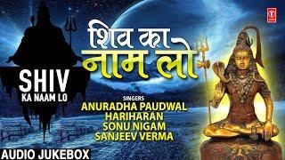 शिव का नाम लो I Monday Morning Shiv Bhajans I Anuradha Paudwal, Hariharan, Sonu Nigam, Sanjeev Verma - TSERIESBHAKTI