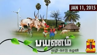 Payanam – Via Dense Forests and Lush Greeneries 11/01/2015 – Thanthi tv show
