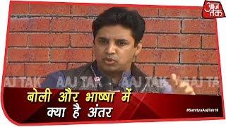 हिंदी नहीं देश में सबसे अधिक बोली जाती है भोजपुरी : मुन्ना पांडेय | #SahityaAajTak18 - AAJTAKTV