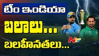 Team India Players Strengths and Weaknesses ||  ICC Champions Trophy Final Match || NTV - NTVTELUGUHD