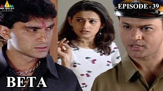 Beta Hindi Serial Episode - 39 | Pankaj Dheer, Mrinal Kulkarni | Sri Balaji Video - SRIBALAJIMOVIES