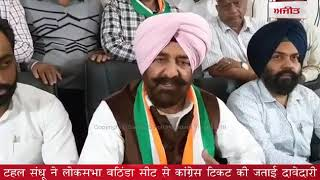 video : टहल संधू ने लोकसभा बठिंडा सीट से कांग्रेस टिकट की जताई दावेदारी