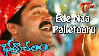 Ede Naa Palletooru Song from Bhadrachalam Movie |  Sri Hari, Sindhu Menon - TELUGUONE