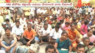 GVMC Employees Stage Protest Over G.O. 142  | Visakhapatnam | CVR News - CVRNEWSOFFICIAL
