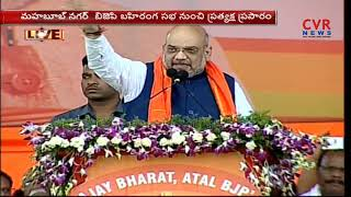 BJP Chief Amit Shah speech at public meeting in Mahabubnagar | CVR NEWS - CVRNEWSOFFICIAL