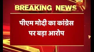 National security is a source of funding for Congress: PM Modi - ABPNEWSTV