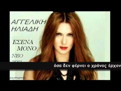 Esena Mono Aggeliki Iliadi New Song 2011 HQ Greek Lyrics