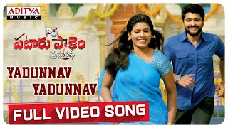 Yadunnav Yadunnav Full Video Song | P3PataruPaalyamPremaKatha Songs  | Surya prakash - ADITYAMUSIC