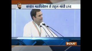 Congress plenary session: राहुल गांधी ने कहा 'वो गुस्से की राजनीति करते हैं, हम प्यार की' - INDIATV