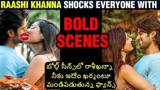 Raashi Khanna Shocks Everyone With Bold Scenes | World  Famous Lover | Vijay Devarakonda - RAJSHRITELUGU