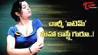 చార్మి 'ఐటమ్' మహా కాస్ట్లీ గురూ..! | Charmi Item is Very Costly - TELUGUONE