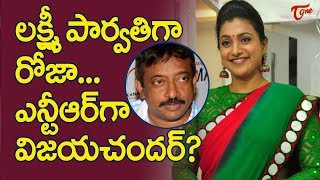 MLA Roja as Lakshmi Parvathi in RGV Direction - TELUGUONE
