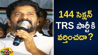 Revanth Reddy Over 144 Section In kodangal | Revanth Reddy Press Meet | TRS VS Congress | Mango News - MANGONEWS