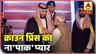 When India was hurt due to Crown Prince's statement - ABPNEWSTV