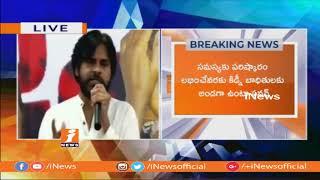 TDP Govt Not Sincere About Uddanam Kidney Disease Victims | Pawan Kalyan at Palasa | iNews - INEWS