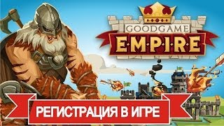 видео 1 к онлайн игре Goodgame Empire