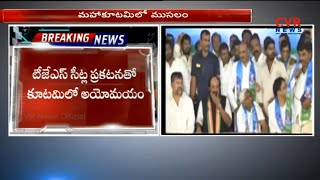 మహాకూటమిలో ముసలం..| Confusion In Mahakutami |TJS Party Decided To Contest In 12 Seats | CVR News - CVRNEWSOFFICIAL