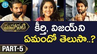 #Mahanati Keerthy Suresh, Vijay Devarakonda & Nag Ashwin Interview Part #5 || Talking Movies - IDREAMMOVIES