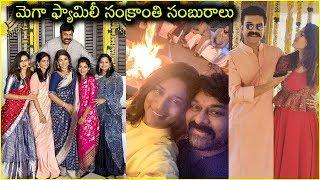 Mega Family Sankranthi Celebrations | మెగా ఫ్యామిలీ సంక్రాంతి సెలెబ్రేషన్స్| Chiranjeevi |Ram Charan - RAJSHRITELUGU