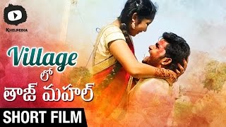Village Lo Taj Mahal Short Film | Action & Romantic Film | Krish | Maruti | 2016 Telugu Short Films - YOUTUBE