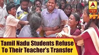 Heartbroken Tamil Nadu students cling to their teacher, refuse to accept his transfer - ABPNEWSTV