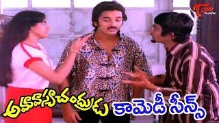 Amavasya Chandrudu Comedy Scenes | Back to Back | Kamal Hassan |  Madhavi - NAVVULATV