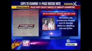 FIR registered against 38 persons in Sankalp suicide case - NEWSXLIVE