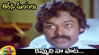 Kammani Na Paata Item Song | Aarani Mantalu Telugu Movie | Kavitha | Chiranjeevi | Mango Music - MANGOMUSIC