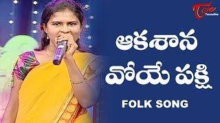 Akasana Voyee Pakshi Song | Daruvu Telangana Folk Songs | TeluguOne - TELUGUONE