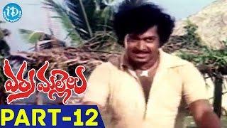 Erra Mallelu Full Movie Part 12 || Madala Ranga Rao, Murali Mohan, Rajesh || Chakravarthi - IDREAMMOVIES