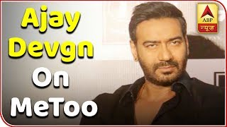 This Is What Ajay Devgn Has To Say About #MeToo Movement | ABP News - ABPNEWSTV