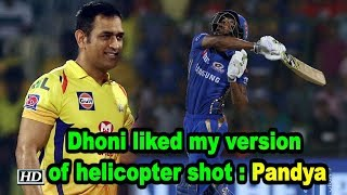 IPL 2019 | Dhoni liked my version of helicopter shot: Pandya - IANSINDIA