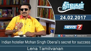 Theervugal 24-02-2017 Indian hotelier Mohan Singh Oberai's secret for success – News7 Tamil Show