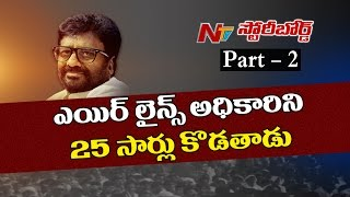 India Bans Use of Red Beacon Lights on VIP Cars || Story Board || Part 2 || NTV - NTVTELUGUHD