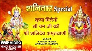शनिवार Special भजन I Kripa Milegi Shree Ram Ki I Shanidev Amritwani, Hindi English Lyrics I HD Video - TSERIESBHAKTI