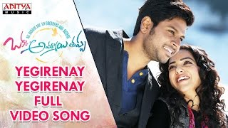 Yegirenay Yegirenay Full Video Song | Okka Ammayi Thappa Video Songs | Sandeep Kishan, Nithya Menon - ADITYAMUSIC