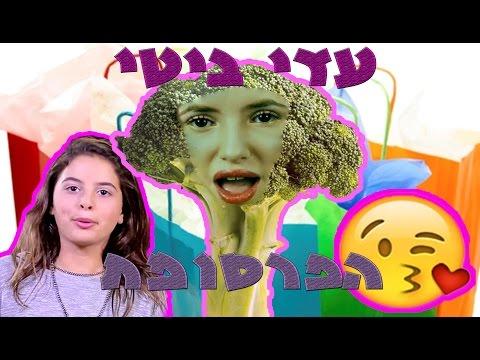עדי ביטי בסרטון פרסומת למותג אופנת הילדים AVG - הפרודיה