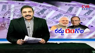 రద్దు రంగోల | RBI Stops Printing, Circulating Rs 2,000 Currency Notes | CVR Special Drive | CVR NEWS - CVRNEWSOFFICIAL