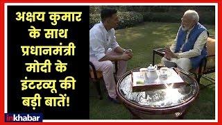 Akshay Kumar PM Narendra Modi interview प्रधानमंत्री मोदी के गैर राजनीतिक इंटरव्यू की बड़ी बातें - ITVNEWSINDIA