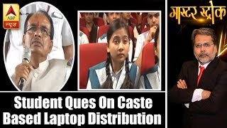 Master Stroke: Student questions Shivraj Singh Chouhan on caste based laptop distribution - ABPNEWSTV