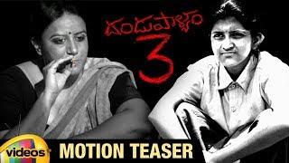 Dandupalyam 3 First Look Motion Teaser | Pooja Gandhi | Sanjjana | Ravi Shankar | #Dandupalyam3 - MANGOVIDEOS