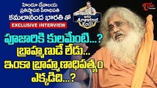 Kamalananda Bharati Swami Exclusive Interview | Talk Show with Aravind Kolli #07 - TeluguOne - TELUGUONE