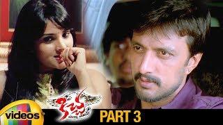 Kiccha Telugu Full Movie HD | Sudeep | Ramya | Rangayana Raghu | Harikrishna | Part 3 | Mango Videos - MANGOVIDEOS