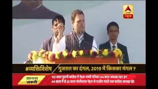 Vyakti Vishesh: Rahul 'Raj' begins in Congress party, will it bring more challenges for Ra - ABPNEWSTV