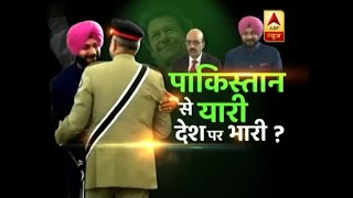 Does Navjot Singh Sidhu prefers friendship over his country? Watch Big debate - ABPNEWSTV